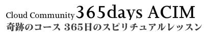 奇跡講座-奇跡のコース365日のノンデュアリティレッスン